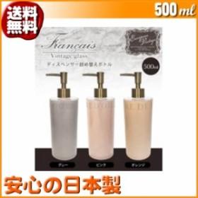 (送料無料)フランセ 丸型 大 シール付き ディスペンサー詰め替えボトル (500ml) グレー