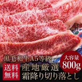 牛肉 A5等級 黒毛和牛切り落とし すき焼き 焼きしゃぶ 送料無料 たっぷり豪華800g 400g×2パック ギフト