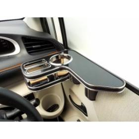 【売り切り! お買い得】170系シエンタ(15/07~)サイドテーブル運転席側  ブラック BKxシルバー