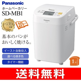 SDMB1(W) パナソニック ホームベーカリー 1斤タイプ イースト・具材自動投入(Panasonic) SD-MB1-W