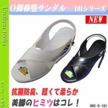 安心の日本製 高品質 【ナースサンダル】 O脚修整 O-101シリーズ