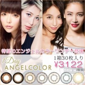 【送料無料】AngelColor1Day(エンジェルカラーワンデー)全7カラー![1箱30枚入り]