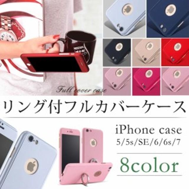 iPhone7 ケース ガラスフィルム付き リング付き 全面保護 360度 フルカバー iPhoneSE iPhone6s iPhone5s iPhone5