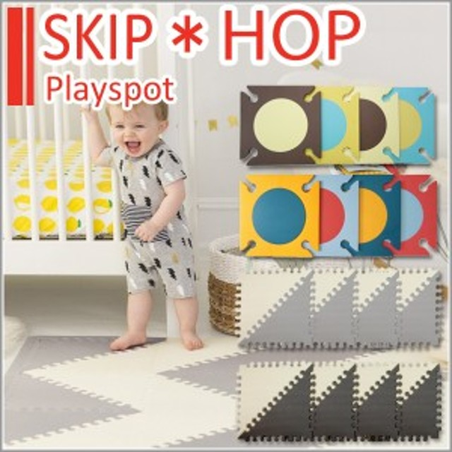 SKIP HOP スキップホップ プレイスポット フロアマット プレイマット 防音 ベビー キッズ