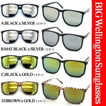 ビッグ ウェリントン サングラス ミラーサングラス AC207 大流行 ミラーレンズ メンズ レディース 01 03 11 17
