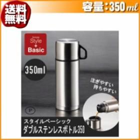 (送料無料)パール金属 H-6825 スタイルベーシック ダブルステンレスボトル350