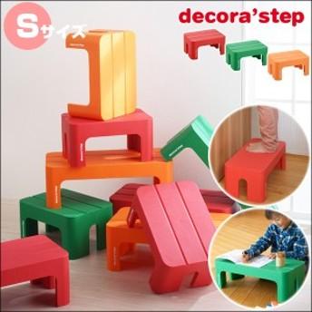 デコラステップ decora step ステップ台 踏み台 Sサイズ