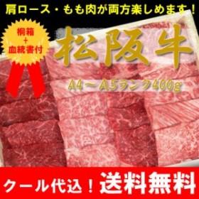 お中元 ギフト 送料無料 松阪牛肩ロース・もも焼肉用400g 桐箱 A5・4等級国産和牛肉  のしOK /お取り寄せ 人気/グルメ 食品 御中元 残暑