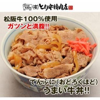送料無料 テレビ紹介 てんぷにうまい松阪牛牛丼 3袋 高級国産牛肉 レトルト食品 のしOK / 贈り物 グルメ 食品 ギフト