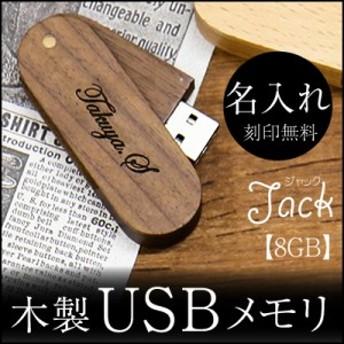 敬老の日 ギフト 名入れ 名前入り プレゼント USBメモリ USB 就職祝い 卒業祝いお祝い 《Jackジャック》 翌々営業日出荷