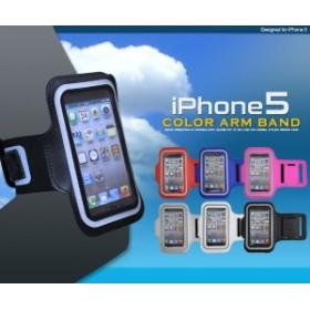 iPhone5専用アームバンド■エクササイズやジョギングに便利!3色展開スマホバンドSoftBank(ソフトバンク)/au (エーユー)【WM-713】