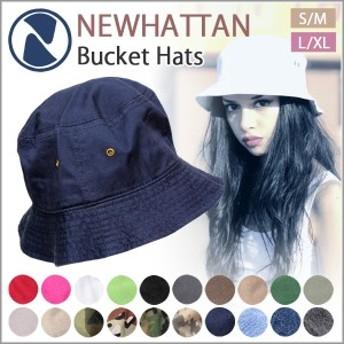 ニューハッタン バケットハット シンプル ハット 帽子 オシャレ コットン デニム 山ガール レディース メンズ