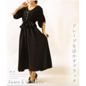 ドレープを活かすブラック。ワンピース スカート ブラック 春夏 七分袖 ロング丈 レディースファッション M L Mサイズ Lサイズ 9号 サワ