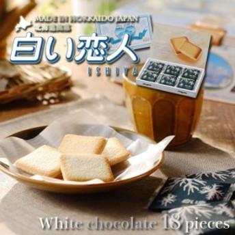 石屋製菓 白い恋人 18枚入 ホワイト 北海道 ホワイトチョコレート ラングドシャ 物産展で人気 お中元 ギフト 贈り物 手土産
