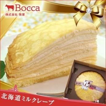 送料無料 牧家ケーキ ミルクレープ(840g)BOCCA スイーツ のしOK / 誕生日 贈り物 グルメ 食品 ギフト