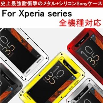Sonyケース Xperia XZ X Compact Z5 Z5 Compact Z5 Premium Z4/Z3/Z2/Z1 X Performance XZ Premium Lovemei メタルアルミバンパー