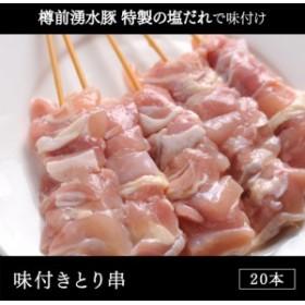 北海道産 味付きとり串 20本セット(北海道産鶏もも) 味付け不要のとり串!本格焼き鳥の味をご家庭でも!
