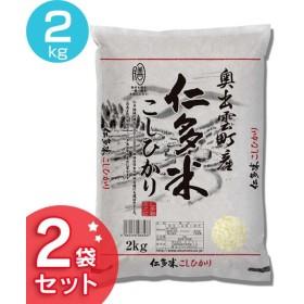 お米 米 白米 島根県産 仁多米こしひかり(2kg×2袋) オクモト (代引不可)(TD)