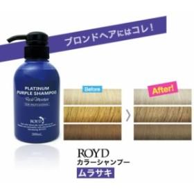 ロイド カラーシャンプー ムラサキ 300ml シャンプー ブロンドヘアー 金髪 の方におすすめ ムラシャン コスプレ