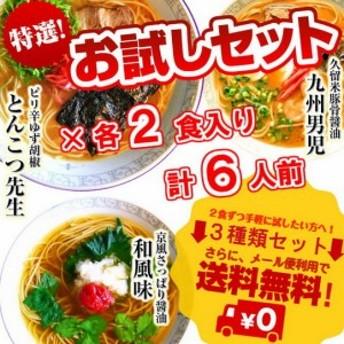 【送料無料:メール便】本場久留米ラーメンお試しセット(3種/6食)【人気スープ!詰合せ】