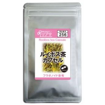 ルイボス茶カプセル 約3か月分 C-256 送料無料 サプリ サプリメント