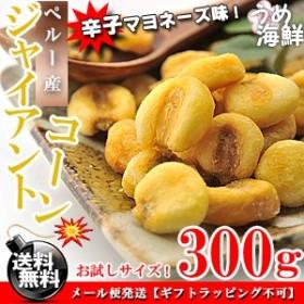 辛子マヨの風味が絶品!ジャイアントコーン 辛子マヨネーズ味 300g 送料無料/とうころこし