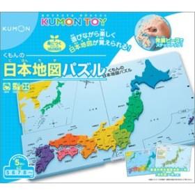 くもん出版 KUMON リニューアル くもんの日本地図パズル 【返品種別B】