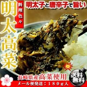 あったかご飯にコレ♪長崎県産 めんたい 高菜 180g/送料無料/高菜/タカナ