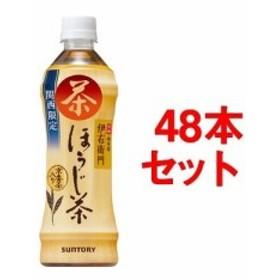 サントリー 伊右衛門 ほうじ茶(500mL48本セット)[ほうじ茶]【送料無料】