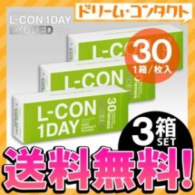 ◇エルコンワンデーエクシード 30枚入 3箱 1day コンタクトレンズ