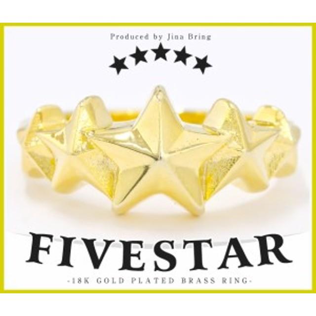 18金 18K  ゴールドコーティング 【ラッキー スター】5つ星 リング 流れ星 幸運のスター リング 真鍮 スターリング 指輪/RING/HR