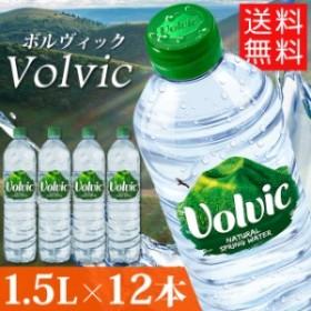 ボルヴィック 1.5L 12本入り 水 ミネラルウォーター 飲料水 天然水 おいしい ボルビック プラザセレクト 送料無料