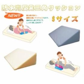 防水 三角クッション Sサイズ 2カラー【介護】【体位変換】日本製 2個以上で送料無料!