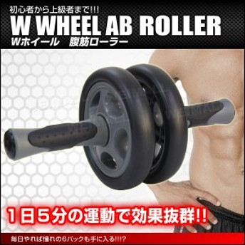 腹筋ローラー 腹筋 マシン 腹筋 エクササイズ トレーニング ダイエット 筋トレ Wホイール腹筋ローラー