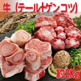 【クール便選択必要!】 牛 コリ(テール)+ゲンコツ 約2Kg★韓国食品市場★韓国食材/豚肉 /スンデ/豚バラ肉スライス/焼肉