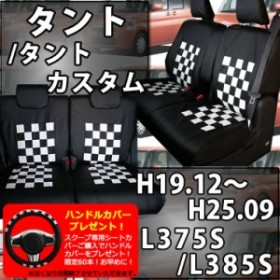 【最安値に挑戦】タント/シートカバー/スクープレザー/ブラック×ホワイト/L375S/L385S/H19.12~H25.09/SP-2072