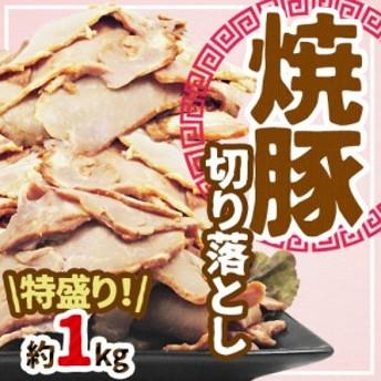 """国内製造 """"焼豚 切り落とし"""" 約1kg"""