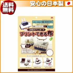 (送料無料)プリントできる布 クラフト用コットンA4サイズ(縫い付け2枚入)11-280