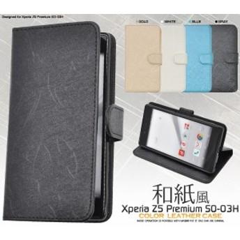 Xperia Z5 Premium SO-03H用 ドコモ専用 和紙風デザイン シンプルケース エクスペリアZ5プレミアム SO-03H 和風柄 スマホケース