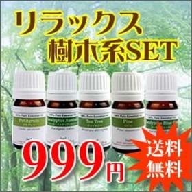 アロマオイル 999円! リラックス樹木系 セット 送料無料 5ml 5本 おためしセット 精油 エッセンシャルオイル