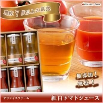送料無料 無添加無塩100%紅白トマトジュース8本 デリシャストマト 野菜ジュース/ 贈り物 グルメ 食品 ギフト