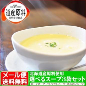 【メール便/送料無料】お試し 北海道 選べるスープ3袋セット【お試し スイーツ メール便無料】
