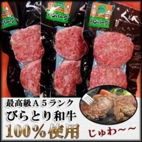 送料無料 びらとり和牛ハンバーグ 180g×6個入り 国産牛肉 北海道冷凍食品/ 贈り物 グルメ 食品 ギフト お歳暮 御歳暮