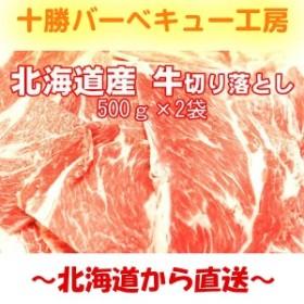 北海道牛切り落とし1kg  250g4袋