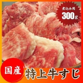 お肉屋さんのとろける 国産牛スジ300g。牛すじ すじ スジ 国産牛 煮込み用 カレーに (12時までの御注文で当日発送、土日祝を除く)  big_