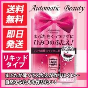 Automatic Beauty(オートマチックビューティー) シークレットソフトフィルム AB-QR ふたえ メザイク アイプチ コスメ 化粧品