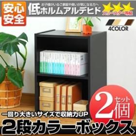 カラーボックス2段収納ボックス同色2個セットで宅配4色対応(ホワイト・ブラック・ナチュラル・ブラウン)低ホルムアルデヒド ツースター