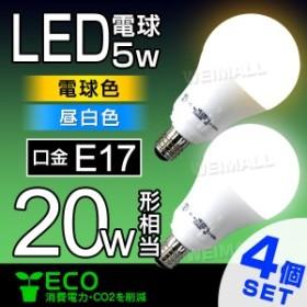 4個セットLED電球 E17 20W形 5W一般電球 電球色 昼光色 LEDライト e17 LED照明