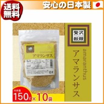 (送料無料)贅沢穀類 アマランサス 150g×10袋