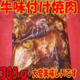 ★牛味付け焼き肉300gx1パック780円BBQ/アウトレッ/ト業務用/焼肉/牛バラ/ステーキ/惣菜/おつまみ/おかず